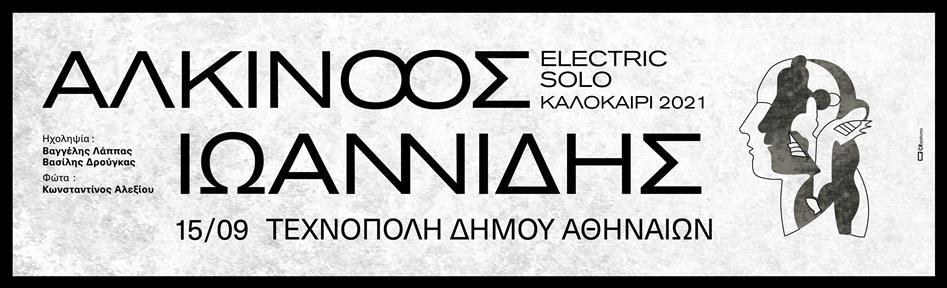 Electric Solo: O Αλκίνοος Ιωαννίδης ολοκληρώνει τις καλοκαιρινές του συναυλίες στην Τεχνόπολη