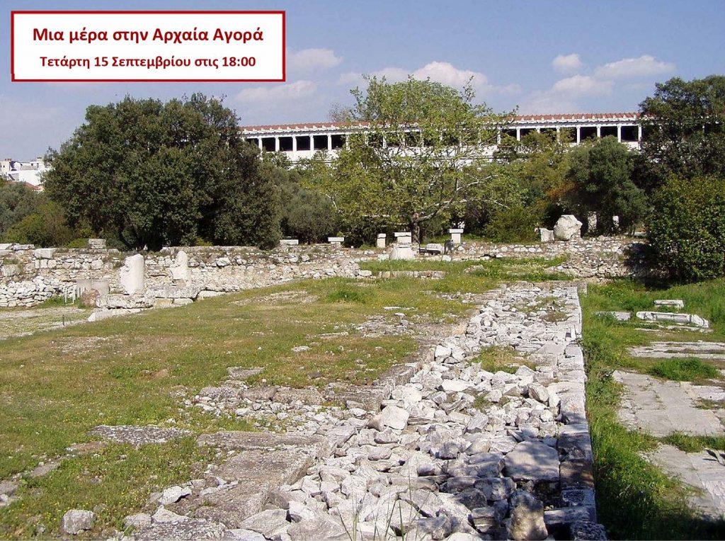 Μια μέρα στην Αρχαία Αγορά: Ξενάγηση στην Ιστορική Αθήνα