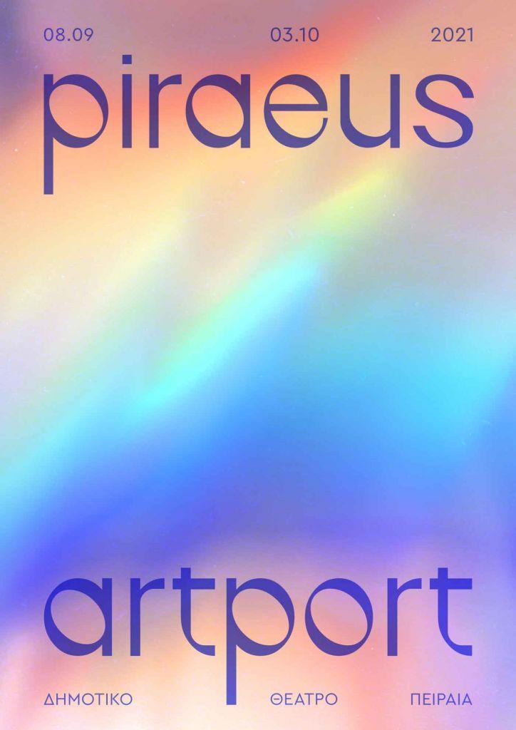 Πειραιάς Artport