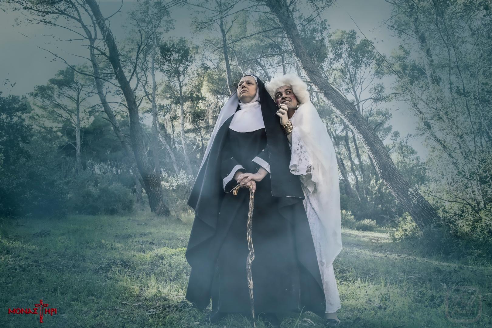 «Μοναστήρι» του Βαλεντίνου Τσίλογλου στο θέατρο Βαφείο –Λάκης Καραλής