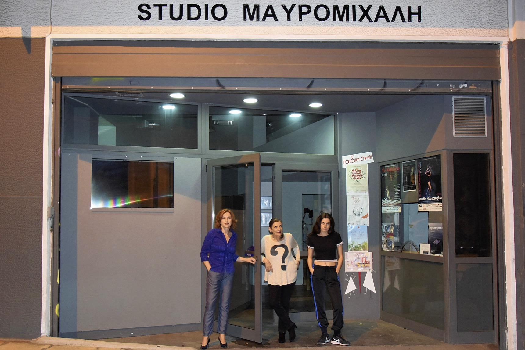 Τζεμ της Ελέιν Μέρφυ στο Studio Μαυρομιχάλη