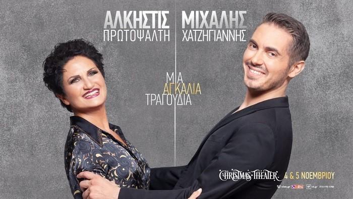 Μια αγκαλιά τραγούδια: Άλκηστις Πρωτοψάλτη και Μιχάλης Χατζηγιάννης στο Christmas Theater