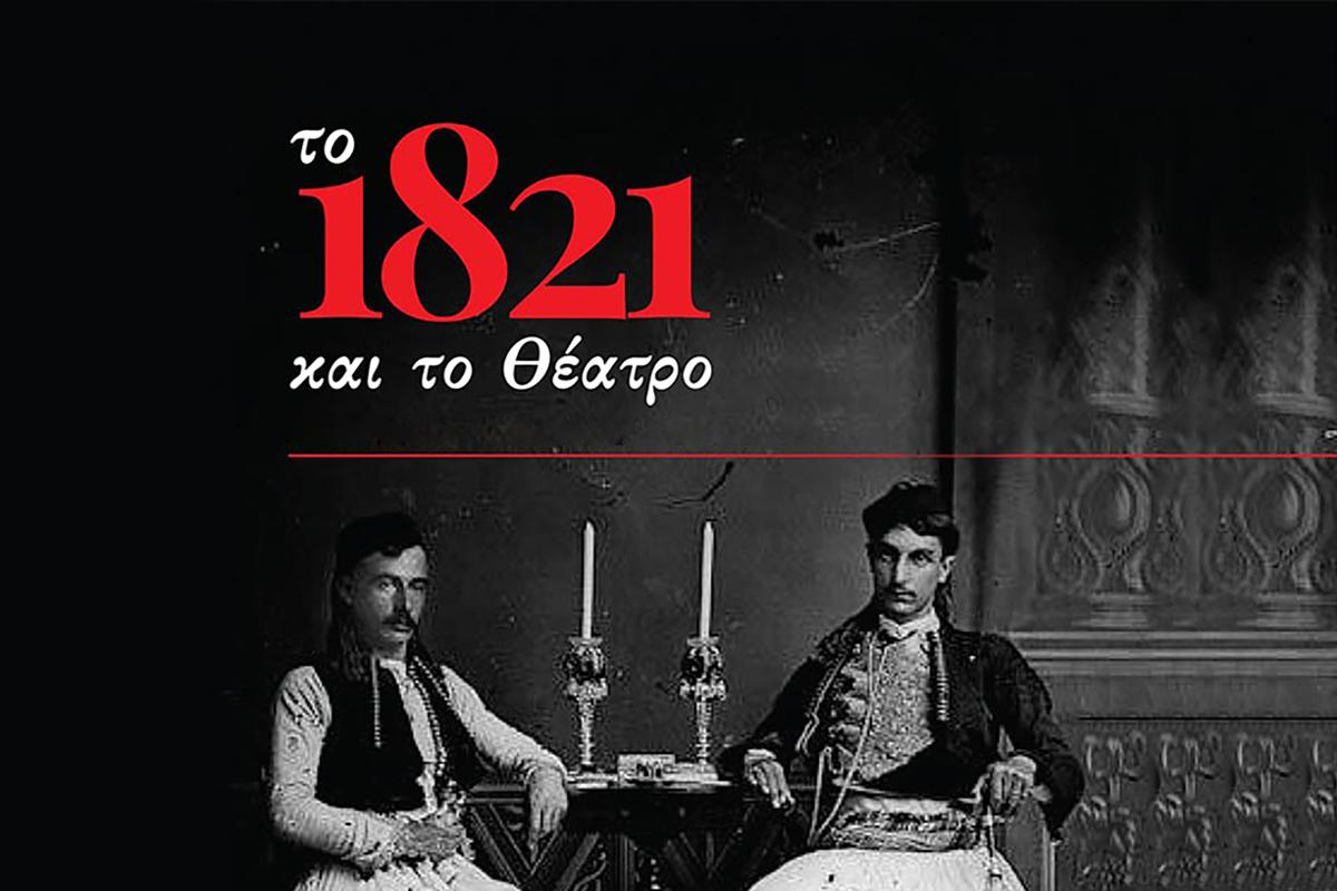Το Θέατρο στο 1821