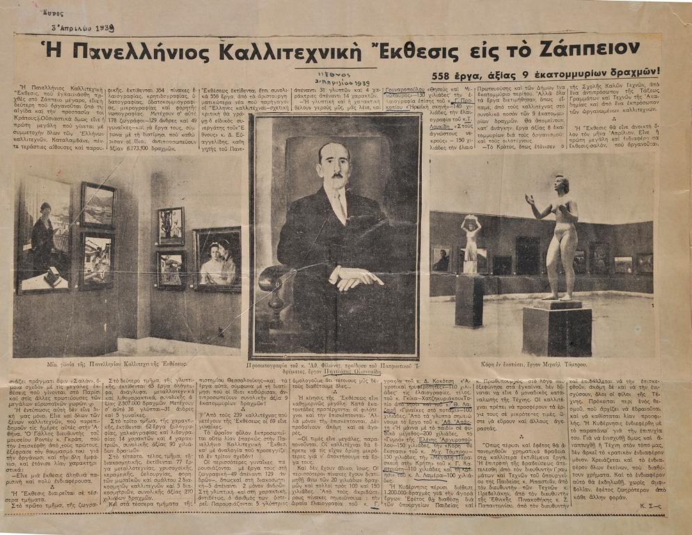 Σελίδα από εφημερίδα για την Β' Πανλλήνιο Έκθεση, του 1939.