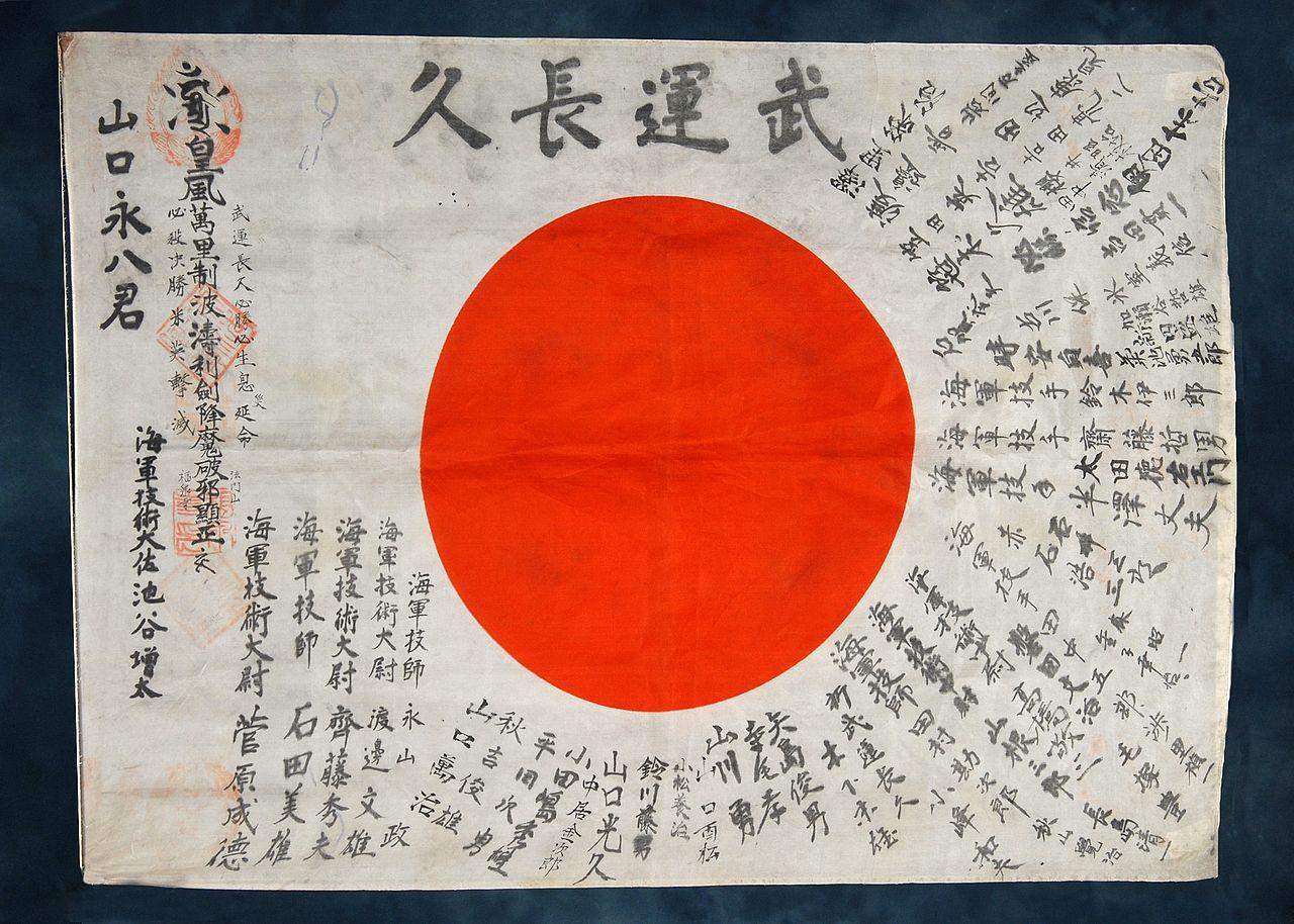Σημαία καλής τύχης, Yoseegaki Hinomaru. Photo Credits: Wikipedia Commons