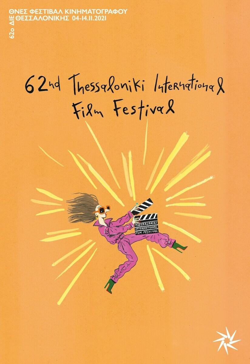 Η αφίσα του 62ου ΦΚΘ αποτελεί δημιουργία του Κωνσταντίνου Κακανιά