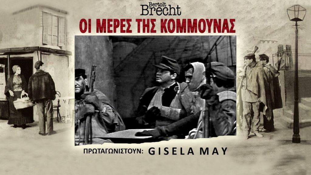 Ταινία βασισμένη στο θεατρικό έργο του Μπρεχτ «Οι μέρες της Κομμούνας»