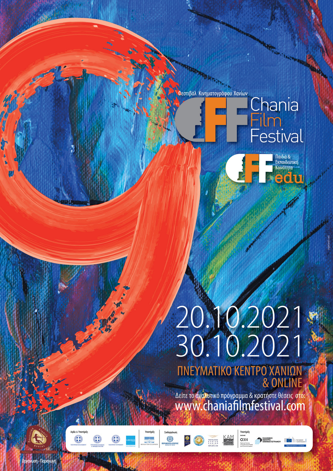 Πρόγραμμα 9ου Φεστιβάλ Κινηματογράφου Χανίων