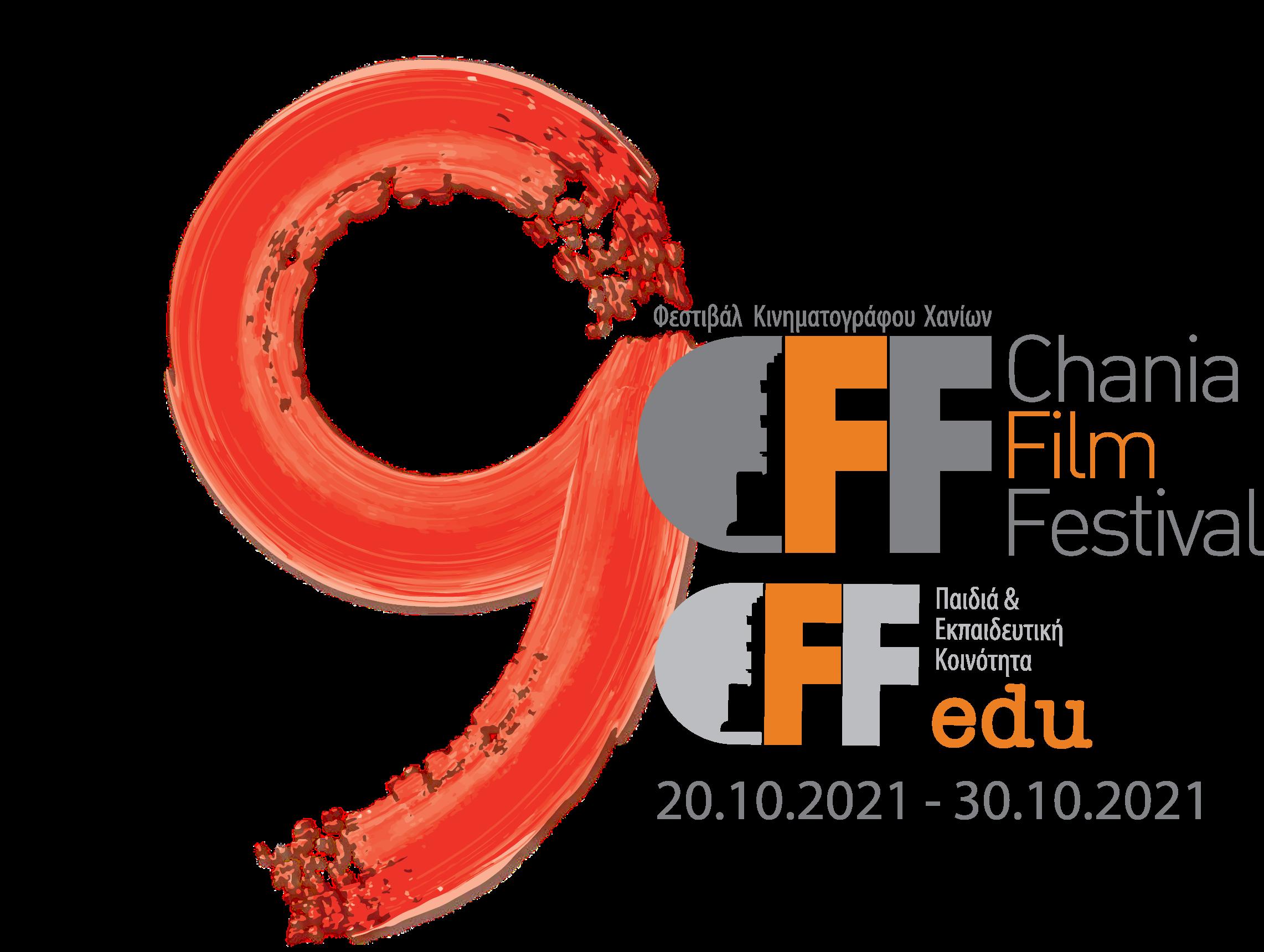 Το 9ο Φεστιβάλ Κινηματογράφου Χανιών κάνει πρεμιέρα τιμώντας τον Μίκη Θεοδωράκη